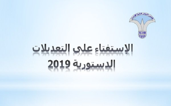 بيان رقم 6 لغرف عمليات القومي لحقوق الإنسان بشأن الاستفتاء على التعديلات الدستورية 2019