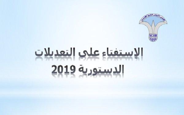 البيان الختامى لغرف عمليات القومى لحقوق الإنسان لمتابعة عملية التصويت فى الاستفتاء على التعديدلات الدستورية ابريل 2019