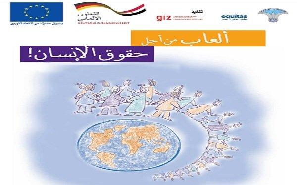 بدء فعاليات البرنامج التدريبى لبناء قدرات العاملين بالمجلس القومى لحقوق الإنسان