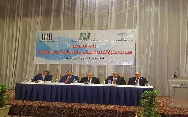 """ندوة """" سبل دعم حقوق الشعب الفلسطينى وتفعيل آليات المساءلة والإنصاف """" 26 أكتوبر 2018"""