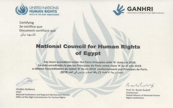 """""""القومي لحقوق الإنسان"""" يتسلم شهادة اعتماد تصنيفه"""