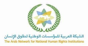 """""""القومي لحقوق الإنسان"""" والشبكة العربيه للمؤسسات الوطنيه ينظمان ندوة حول فلسطين"""