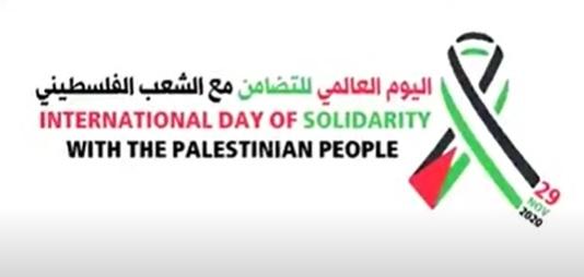 في اليوم العالمي للتضامن مع الشعب الفلسطيني كلمة السيد محمد فايق ئيس المجلس القومي لحقوق الإنسان- 29 نوفمبر 2020